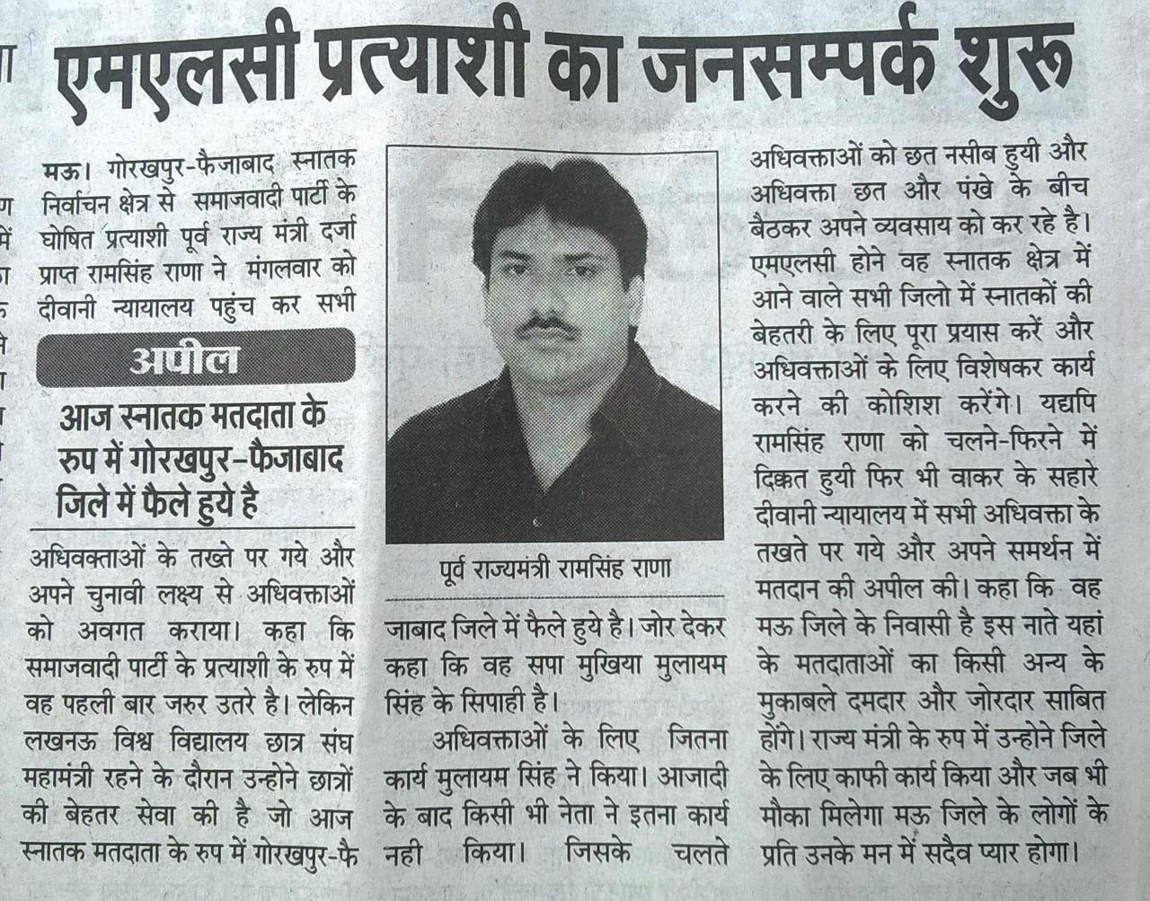 राम सिंह राणा जी ने अपना जनसम्पर्क शुरू किया