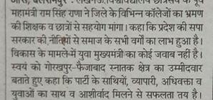 प्रेस : सपा सरकार की नीतियों से सभी वर्गों को मिला लाभ : राणा